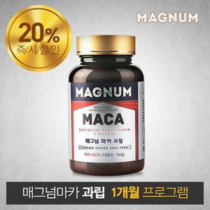 [남성건강식품 마카 과립]매그넘마카 기본 프로그램